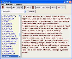 Краткий Словарь Русского Компьютерного Жаргона